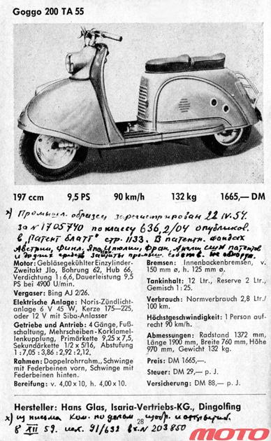 История, архивы: Мотоходы советской эпохи